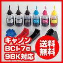 エレコム キヤノン「BCI-7e・9BK」カートリッジ対応詰め替えインク+リセッター5色・4回分+専用工具 [THC-MP610SETN2…