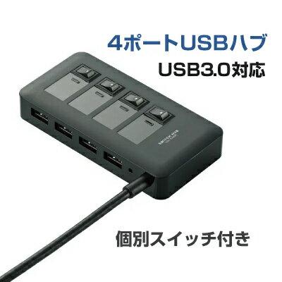 【送料無料】エレコム USB3.0対応個別スイッチ付き4ポートUSBハブ ブラック U3H-S409SBK [U3H-S409SBK] || USB ハブ セルフパワー USB3.0 マグネット USB3.0対応 個別スイッチ スイッチ付き スイッチ付 4ポート USB4ポート バスパワー ACアダプタ コンパクト