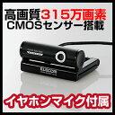 エレコム Full HD対応315万画素Webカメラ UCAM-DLE300TNシリーズ ブラック [UCAM-DLE300TNBK]|| skype スカイプ...