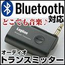 ロジテック ブルートゥース仕様のオーディオトランスミッター Bluetoothトランスミッター [LBT-AT100C2] ブルートゥース ||ブルートゥースオ...