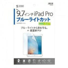サンワサプライ 9.7インチiPad Pro用ブルーライトカット液晶保護指紋防止光沢フィルム [LCD-IPAD7BC]|| SANWA
