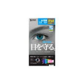 サンワサプライ iPadmini用ブルーライトカット液晶保護フィルム LCD-IPMBC [LCD-IPMBC]|| SANWA