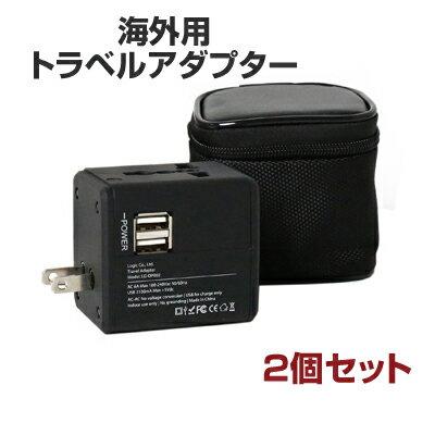 2個セット 海外コンセント対応のマルチ変換プラグ、USB2ポート付き海外用コンセント変換アダプター、100〜240V変圧器不要 || 海外 コンセント 変換 海外 変換プラグ