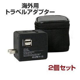 海外コンセント対応のマルチ変換プラグ 2個セット 、USB2ポート付き海外用コンセント変換アダプター、100?240V変圧器不要 || トラベルグッズ 必需品 便利 海外 トラベルアダプター コンセント 変換 旅行 変換プラグ 出張海外コンセント対応のマルチ変換プラグ