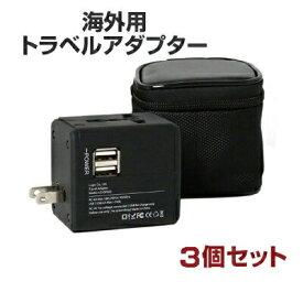 変換プラグ 3個セット 海外コンセント対応 USB2ポート付き 海外用コンセント 変換アダプター PLUS U 【LG-OP002】100〜240V変圧器不要 ||logic マルチプラグ 変換アダプター 海外 旅行 出張 変換プラグ