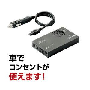 ロジテック DC・ACインバーター 車載用 USBポート搭載 150W LPA-CIVT150BK 発電機 車コンセント インバータ ACインバーター ACインバータ 車用 USBポート 車 車掃除機 車パソコン充電 ACコンセント USB