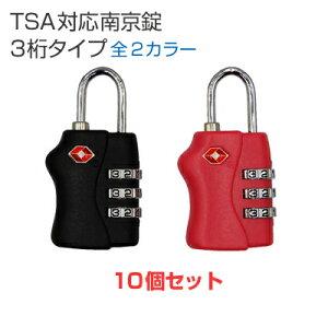 【送料無料】TSA付き南京錠 ダイヤル式 フック型 3桁 (全2色 ピンク/ブラック) TSA対応で旅行も安心。鍵がいらないナンバーロックで便利に!ダイヤルロック スーツケース 海外 頑丈 ロッカ