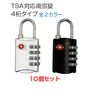 【送料無料】TSA付き南京錠 ダイヤル式 フック型 (全2色 シルバー/ブラック) TSA対応で旅行も安心。鍵がいらないナンバーロックで便利に!ダイヤルロック スーツケース 海外 頑丈 ロッカー