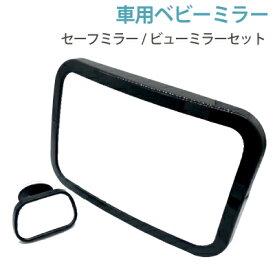 ベビーミラー ベルト固定式 クリップ・吸盤式セット 大きいミラーと小さいミラーで車の後部座席をひと目で確認。赤ちゃんやペットの安全確認に。 赤ちゃんミラー 子供 カー用品 車内アクセサリー 便利グッズ 鏡 角度調整 [LG-BABY-MIR-SET]【即納】