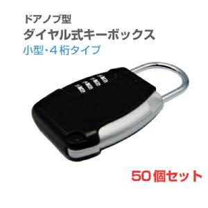 【送料無料】ドアノブ型ダイヤル式キーボックス (ブラック) カギの受け渡しが簡単!4桁の暗証番号でセキュリティーもバッチリのキーストック南京錠。 ダイヤルロック 鍵 共有 シェア 防