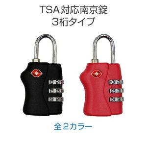 TSA付き南京錠 ダイヤル式 フック型 3桁 (全2色 ピンク/ブラック) TSA対応で旅行も安心 ダイヤルロック スーツケース 海外 [LG-PADLOCK-TSA-3DIAL] TSA付きダイヤル南京錠 鍵不要 トラベルグッズ 海外