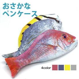 リアルな魚がかわいい!薄くて大きめサイズのマルチに使えるペンポーチ [LG-PENCASE-FISH] 魚 ペンケース 筆箱 ペンポーチ ポーチ リアル おもしろ ユニーク デザイン 小物入れ 文房具 フィッシュ 雑貨【new_d19】