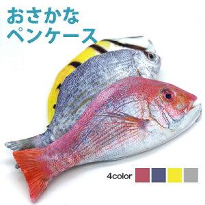 リアルな魚がかわいい!薄くて大きめサイズのマルチに使えるペンポーチ [LG-PENCASE-FISH] 魚 ペンケース 筆箱 ペンポーチ ポーチ リアル おもしろ ユニーク デザイン 小物入れ 文房具 フィッシ