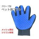 ペット用 ラバーブラシ (右手用) 手袋型で簡単!ペットもうっとりな気持ちよさ。 ブラシ グローブ グルーミング ケア …