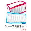 シューズ用 洗濯ネット(全2色) 洗濯機で靴が洗える時短グッズ! 靴 洗濯機 ネット 洗える 防音 クッション スニーカー…