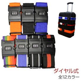 スーツケースベルト ダイヤルロック(全12色 外周最大:約200cm)トラベルベルト キャリーバッグ ダイヤルロック 海外旅行 旅の目印 セキュリティー 荷物固定 トラベルグッズ クロス 3桁 カラフル [LG-SUITCASE-BELT-3DL] トラベル 旅行 ロジック