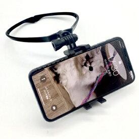 スマホホルダー 自分目線で撮影できる首掛けタイプ [LG-NECK-HOLDER] スマホ ホルダー スタンド ハンズフリー 撮影 セルフィー 便利 固定しない フレキシブル おすすめ 自撮り棒 首掛け ネック アクセサリー 自分目線
