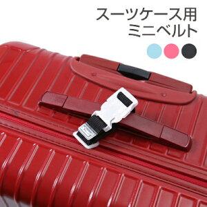 全3カラー バックル式で簡単固定。じゃまにならないコンパクト スーツケースベルト 便利グッズ サブバッグ コンパクト 最大:310mm キャリー用 吊り下げ用 バッグ固定補助具 荷物まとめ 手