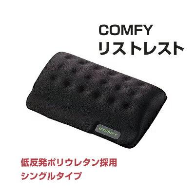【即納】【メール便送料無料】エレコム COMFY リストレスト(シングル) ブラック [MOH-013BK]|| ELECOM