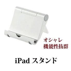 サンワサプライ iPad スタンド 折りたたみ式iPadスタンド ホワイト [PDA-STN7W]【iPad スタンド】|| SANWA タブレット 角度調節
