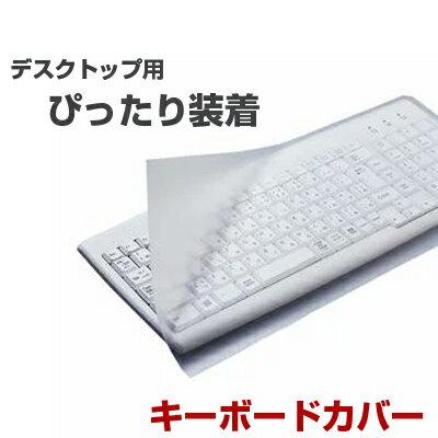 【即納】【送料無料】キーボードカバー エレコム 防塵キーボードカバー フリーカットキーボードカバー デスクトップ用キーボードカバー [PKU-FREE1]|| キーボード キーボードカバー ピタッとシート デスクトップ用 デスクトップPC デスクトップパソコン カバー 掃除