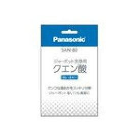 パナソニック 洗浄用クエン酸 SAN-80 [SAN-80]