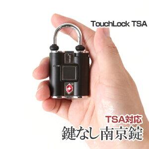 鍵の要らない指紋認証型スマート南京錠「TouchLock(タッチロック)」 TSA TSAロック対応済み