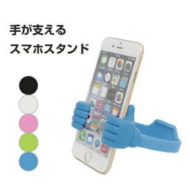 【即納】【送料無料】StandHug 手形のユニークなスマホスタンド [LG-SDHG]