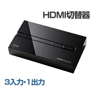 【即納】【送料無料】HDMI切替器 サンワサプライ(3入力・1出力のHDMI切替器) [SW-HD31]