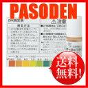 パナソニック アルカリイオン整水器用 pH試験液 TK805003 [TK805003]   Panasonic