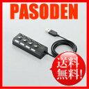 【送料無料】エレコム 個別スイッチ付USBハブ [4ポート・セルフパワー/バスパワー両用モデル] ブラック U2H-TZS420SBK…