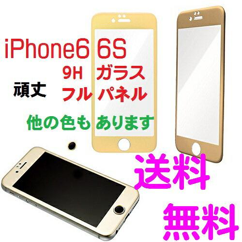 M's select. FULL BRA PANEL iPhone6,6S専用 ラウンド加工 アルミ 9H ガラス 複合パネル シャンパンゴールド 指紋認証対応ボタンシール付属 MS-I6FBP-SG 送料無料
