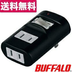 コンセント BUFFALO バッファロー 2分配タップ 集中スイッチ 雷サージ防止付き 送料無料