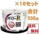 DVD-R 録画用 まとめ買い合計500枚 CPRM対応 16倍速 4.7GB ALL-WAYS ACPR16X50PW 〔まとめ買い10個セット合計500枚〕...