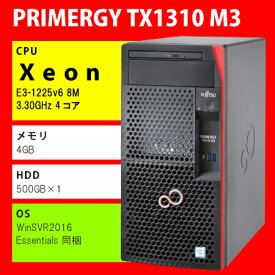 FUJITSU TX1310 M3[PCサーバ Server PRIMERGY(CPU:Xeon/OS:WinSVR2016 Essentials 同梱/メモリ:4GB/HDD:500GB×1)]小規模オフィスサーバに最適