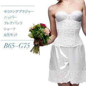 ブライダルインナー B-Gカップ 4点セット【日本製・高品質】セミロングブラジャー&ウエストニッパー&フレアパンツ&純白ショーツ ウエディング インナー ブライダル下着 ウェディング ドレス用 inner