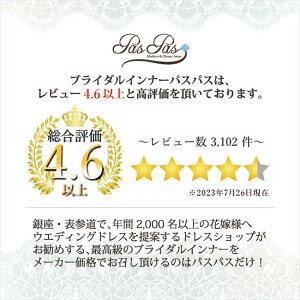 【日本製・高品質】ブライダルインナー3点セットB-Gカップセミロングブラジャー&ウエストニッパー&フレアパンツドレス用ウェディングインナーウェディングドレス下着ウエディングセットweddinginner