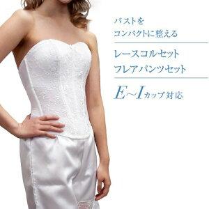 ウエディング/ウェディング/インナー/ドレス用/ビスチェ/フレアパンツ/〜ブライダルインナー〜どんなドレスでも表にひびかない♪3in1、ペチコート、純白ショーツの3点セット☆【目的ブライダル】
