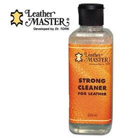 ストロングクリーナー 250ml  Leather Master(レザーマスター)【ポイント10倍 在庫有り】【4/26】【あす楽】