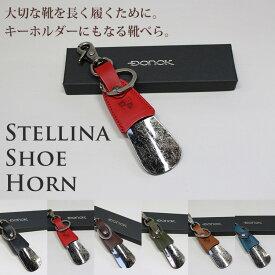 【メール便送料無料】DONOK ステリーナシューホーン/真鍮靴べら (ドナック ダナック KOND)【在庫有】