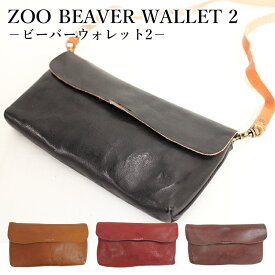 ZOO BEAVER WALLET 2(ZOO BEAVER WALLET 財布 クラッチバッグ 本革 牛革 栃木レザー イタリアンレザー 2way ZLW-019)【在庫有 ポイント15倍】【7/29】【あす楽】