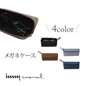 hmny メガネケース(hmny エイチエムエヌワイ 眼鏡入れ メガネケース サングラスケース 革 牛革 日本 japan シンプル ミニマム C-041)【ポイント10倍 在庫有※一部お取寄せせ