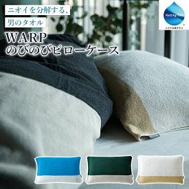 ワープ のびのびピローケース(WARP MensRelaxing 寝具 枕カバー メンズ 男性用 ハイドロ銀チタン 臭い 体臭 脂臭 加齢臭 汗臭 分解 消臭)【在庫有※一部お取寄せ】