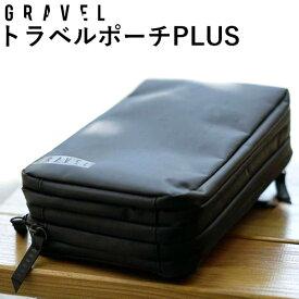 トラベル・ポーチ プラス バイ グラヴェル travel pouch PLUS by GRAVEL(HNDA)【送料無料 在庫有】【あす楽】