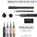 ミニンチ ツールペンミニ ペン型工具(mininch mini Tool Pen 携帯工具 ドライバー)【送料無料 ポイント15倍…