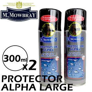 2本セット M.MOWBRAY PROTECTOR ALPHA エム.モゥブレィ プロテクターアルファ ラージ 300ml(M モゥブレイ モウブレイ エム.モゥブレィ M モゥブレイ)【ポイント5倍 送料無料 在