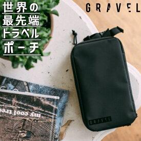 トラベル・ポーチ バイ グラヴェル travel pouch by GRAVEL(HNDA)【送料無料 ポイント2倍 在庫有り】【あす楽】【5/28】