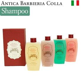 アンティカ・バルビエリア・コッラ シャンプー 200ml(ANTICA BARBIERIA COLLA Shampoo ABC イタリア ミラノ メンズ 理髪店 紳士 ヘアケア)【送料無料 ポイント5倍 在庫有】【あす楽】【2/25】