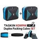 タスキン コンパック デュプレックス Sサイズ2個セット(TASKIN KOMPACK Duplex Packing Cubes パッキング …