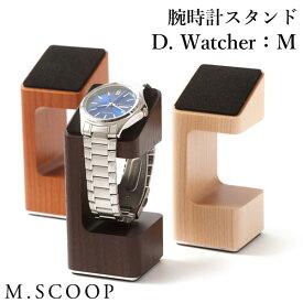 エム.スコープ D.Watcher:M 腕時計スタンド(M.SCOOP エムスコープ 腕時計 ディスプレイ 木製 日本製 インテリア シンプル)【送料無料 ポイント7倍】【あす楽】【7/30】